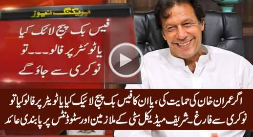 Sharif Medical City Orders Staff & Students To Not Like Facebook & Twitter Page of Imran Khan