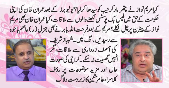 Sharif & Zardari Deadly Embrace | Gen Asim Saleem Bajwa In Hot Waters - Klasra & Mateen Dialogue