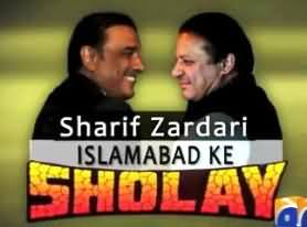 Sharif Zardari Islamabad Ke Sholay - A Funny Film From Geo on Nawaz Sharif and Zardari Friendship