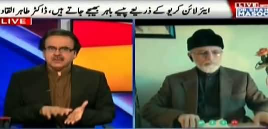Sharifs Had Shares in New Zealand's State Seel Mill - Claims Dr. Tahir ul Qadri