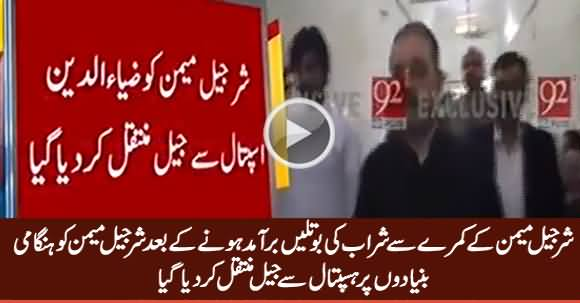 Sharjeel Memon Shifted To Jail After Police Finds Alcohol in His Hospital Room