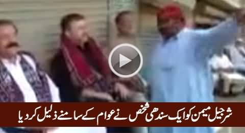 Sharjil Memon Got Insulted By A Sindhi Man In Front of Public, Exclusive Video