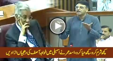 Sharm Karo, Haya Karo - Asad Umar Blasts Khawaja Asif in Assembly on Deaths in Karachi