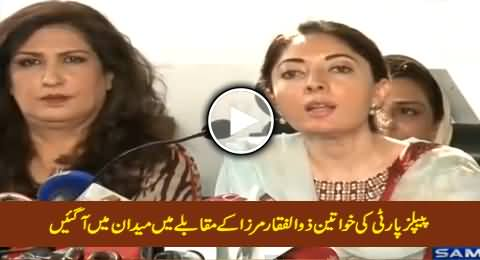 Sharmeela Farooqi, Shehla Raza & Other PPP Ladies Press Conference Against Zulfiqar Mirza