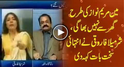 Sharmila Farooqi Exposing Maryam Nawaz Scandal in Very Harsh Words