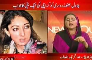 Sharmila Farooqi gets Angry on Naz Balouch Criticism To Bilawal Zardari