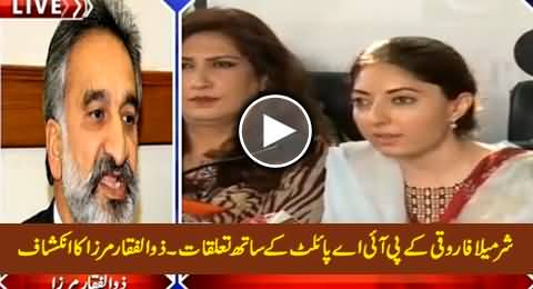 Sharmila Farooqi's Affair with PIA Pilot - Shocking Revelation By Zulfiqar Mirza