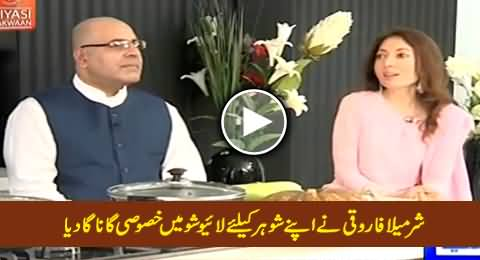 Sharmila Farooqi Sings A Special Song For Her Husband in Live Show