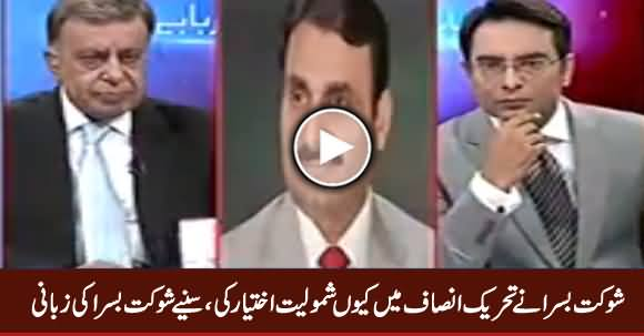 Shaukat Basra Telling The Reason Why He Joined Tehreek e Insaf