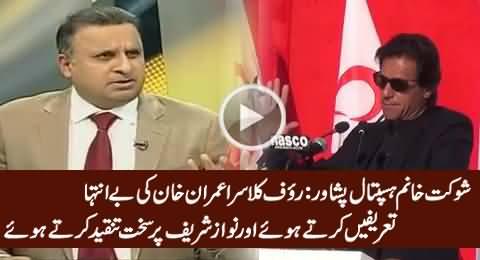 Shaukat Khanum Peshawar: Rauf Klasra Praising Imran Khan & Bashing Nawaz Sharif