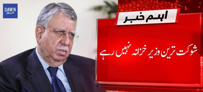 Shaukat Tareen Is No More The Finance Minister