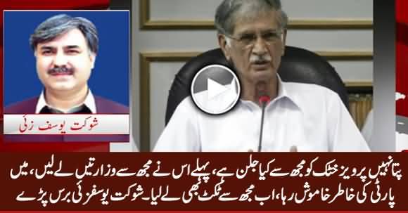Shaukat Yousafzai Bashing Pervez Khattak For Not Giving Him PTI Ticket
