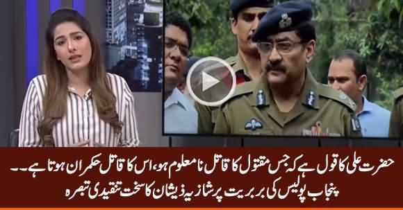 Shazia Zeshan Criticizing Govt on Uncontrolled Punjab Police