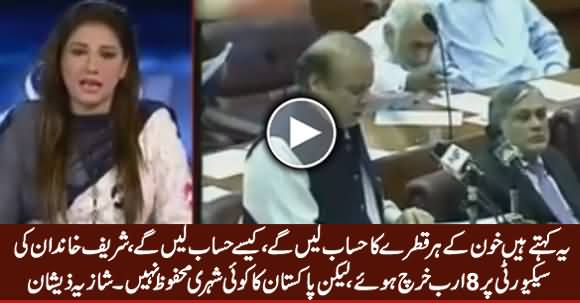 Shazia Zeshan Criticizing Rulers For Spending Billions on Their Security