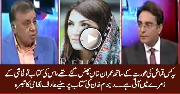 She Is Ambitious And Petty Woman - Arif Nizami Critical Comments on Reham Khan's Book
