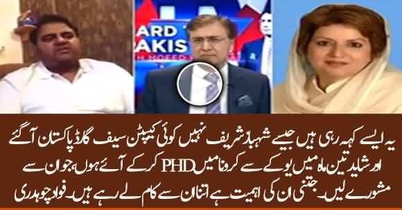 She Is Representing Shehbaz Sharif As He is Captain Safeguard - Fawad Ch Bashes Opposition Leader