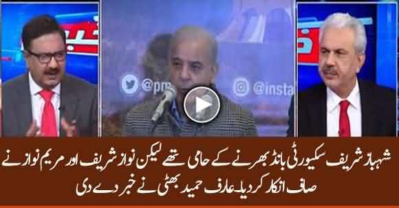 Shebaz Sharif Agreed To Provide Security Bond But Nawaz Sharif And Maryam Nawaz Refused - Arif Hameed Bhatti