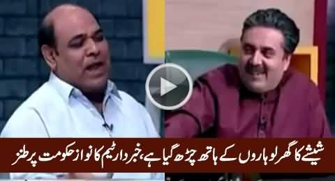 Sheeshe Ka Ghar Loharon Ke Hath Charh Gaya Hai - Khabardar Team on Nawaz Govt