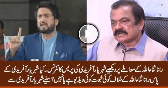 Sheharyar Afridi Complete Press Conference About Rana Sanaullah's Bail
