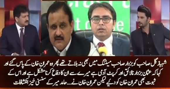 Shehbaz Gill Complained To Imran Khan That Usman Buzdar Was Corrupt And Incompetent - Hamid Mir