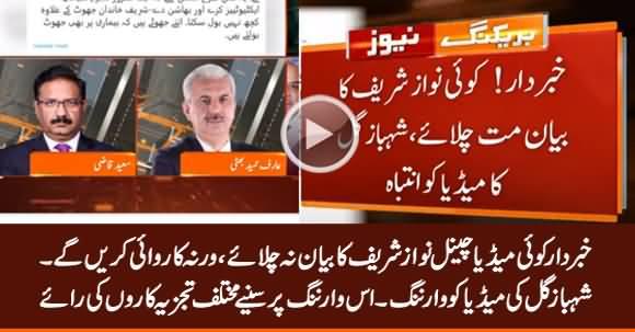 Shehbaz Gill Warns Media Not To Broadcast Any Statement / Speech of Nawaz Sharif