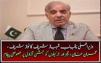 Shehbaz Sharif addresses Nawaz Sharif, Imran Khan, Judges, Generals in an unusual independence day message