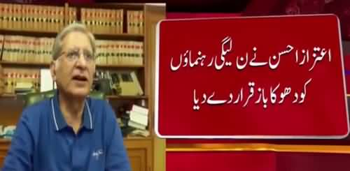 Shehbaz Sharif and other PMLN Leaders betrayed Nawaz Sharif - Aitzaz Ahsan