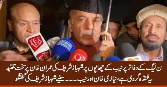 Shehbaz Sharif Bashes PM Imran Khan Over NAB's Raid on PMLN Offices