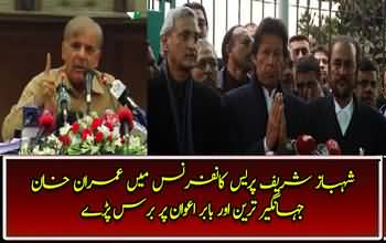 Shehbaz Sharif blast on Baber Awan, Jahangir Tareen and Imran Khan