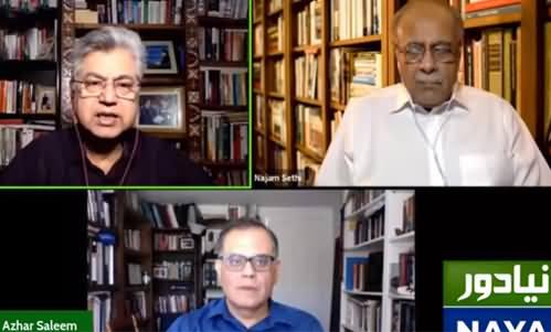 Shehbaz Sharif Deal | Maryam Nawaz Speech | Why Javed Hashmi Is Being Victimised - Najam Sethi's Analysis