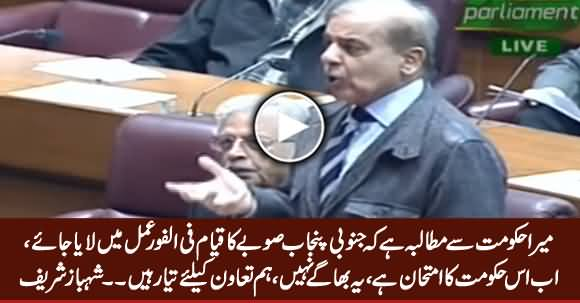Shehbaz Sharif Demands PTI Govt to Pass the Bill of Formation of South Punjab Province