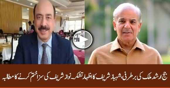 Shehbaz Sharif Demands To Terminate Nawaz Sharif's Sentence As Judge Arshad Malik Dismissed