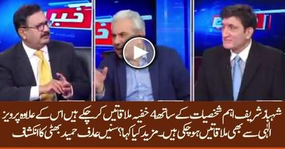 Shehbaz Sharif Four Meetings Are Secret And He Met Twice With Ch Parvez Elahi - Arif Hameed