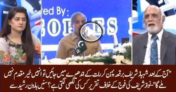 Shehbaz Sharif Got Irrelevant After Nawaz Sharif Speech And He Won't Be Welcomed Again - Haroon Ur Rasheed