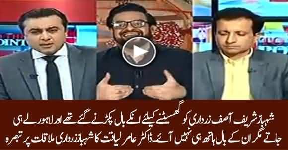 Shehbaz Sharif Karachi Asif Zardari Ke Baal Pakar Kar Unhen Ghaseetnay K Liey Gaye Thay - Dr Aamir Liaquat Hussain