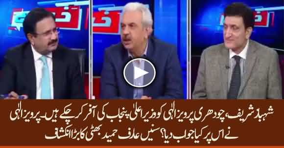 Shehbaz Sharif Offered Parvez Elahi To Become CM Punjab - Listen Parvez Elahi Reply From Arif Hameed Bhatti