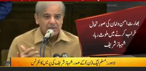 Shehbaz Sharif Press Conference in Lahore - 14th July 2018