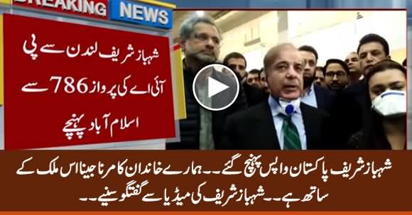 Shehbaz Sharif Reached Pakistan From London - Media Talk After Reaching Islamabad