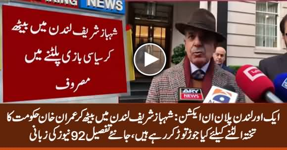 Shehbaz Sharif's Activities in London To Topple Imran Khan's Govt Exposed By 92 News