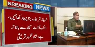 Shehbaz Sharif's Non-Serious Behavior on Coronavirus Issue