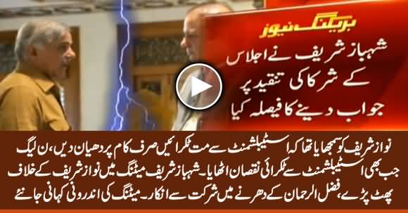 Shehbaz Sharif Spoke Against Nawaz Sharif In Meeting & Refused to Follow His Directions Regarding Azadi March