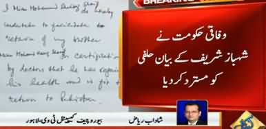 Shehbaz Sharif Submits Draft Undertaking in Court Assuring Nawaz's Return to Pakistan