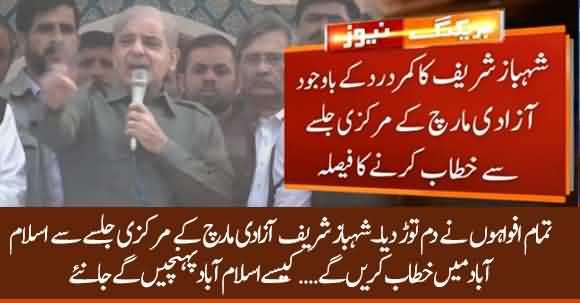 Shehbaz Sharif To Address Azadi March In Islamabad Today