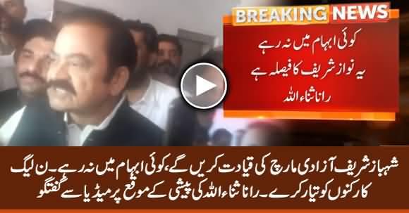 Shehbaz Sharif Will Lead Azadi March - Rana Sanaullah Media Talk