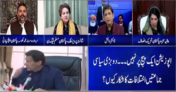 Shehbaz Sharif Will Return Soon - Shaista Pervaiz Malik Reveals