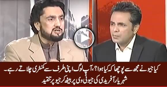 Shehryar Afridi Criticizing Geo's Reporting on Fight in National Assembly