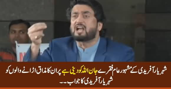 Shehryar Afridi's Reply To Those Who Are Making Fun of His Phrase