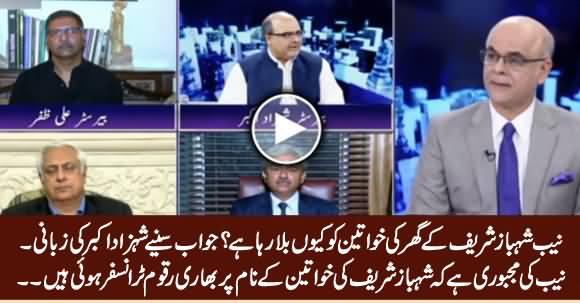 Shehzad Akbar Wxplains Why NAB Wants to Interrogate Women of Shehbaz Sharif's Family