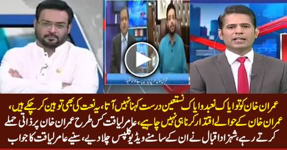 Shehzad Iqbal Plays Amir Liaquat's Clips Against Imran Khan Infront of Him, Listen His Reply