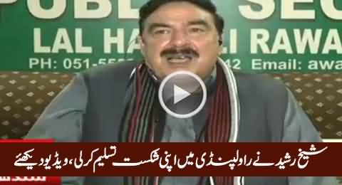 Sheikh Rasheed Accepts His Defeat In Rawalpindi Local Body Elections